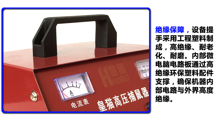 通过鼠体的高压电流驱动捕鼠器的声光报警电路发出报警信号,同时在
